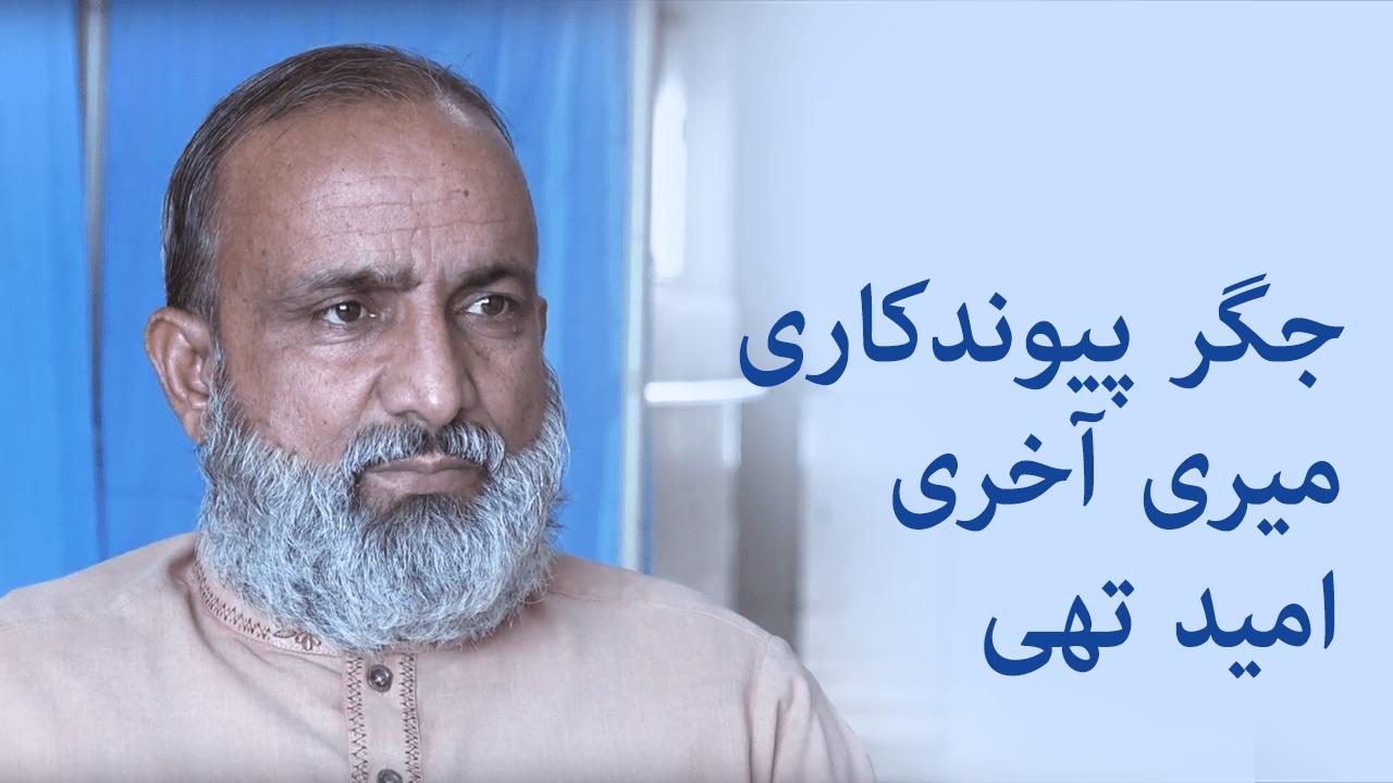 Patient Review about faisal dar