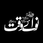 Nawii Waqaat